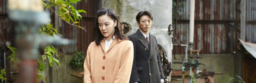 Wife of a Spy di Kiyoshi Kurosawa